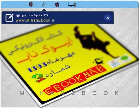 دانلود کتاب ایبوک ناب نسخه مهر 93