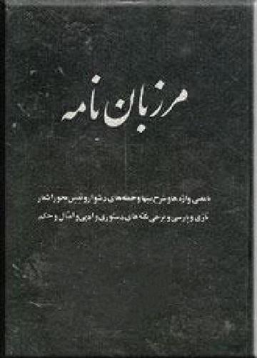 کتاب مرزبان نامه (4 بخش)