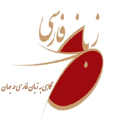 کتاب نگاهی به زبان فارسی در جهان