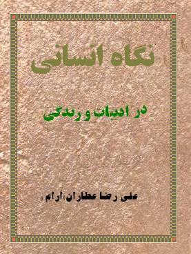 کتاب نگاه انسانی درباره ادبیات و زندگی
