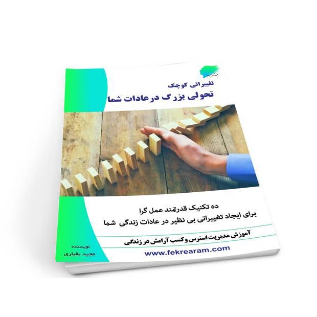 کتاب تغییراتی کوچک، تحولی بزرگ در عادات شما