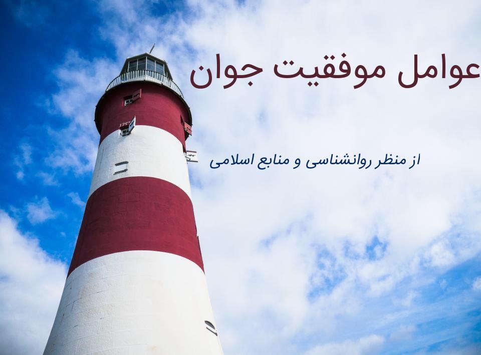 کتاب عوامل موفقیت جوان از منظر روانشناسی و منابع اسلامی