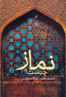 دانلود کتاب نماز چیست
