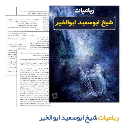 کتاب رباعیات ابوسعید ابوالخیر