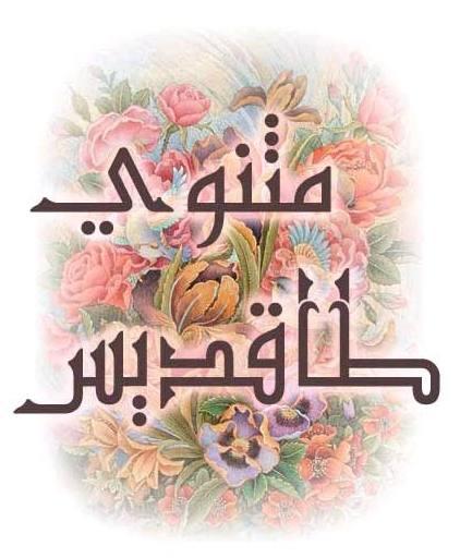 دانلود گزیده مثنوی طاقدیس (ملا احمد نراقی)