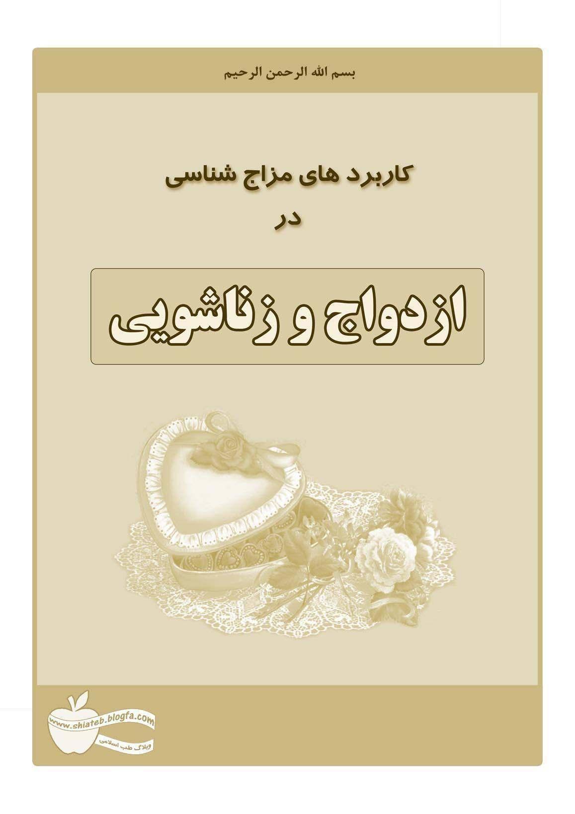 کتاب کاربردهای مزاجشناسی در ازدواج و زناشویی