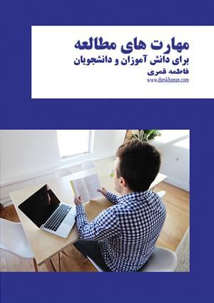 دانلود کتاب مهارتهای مطالعه برای دانشآموزان و دانشجویان