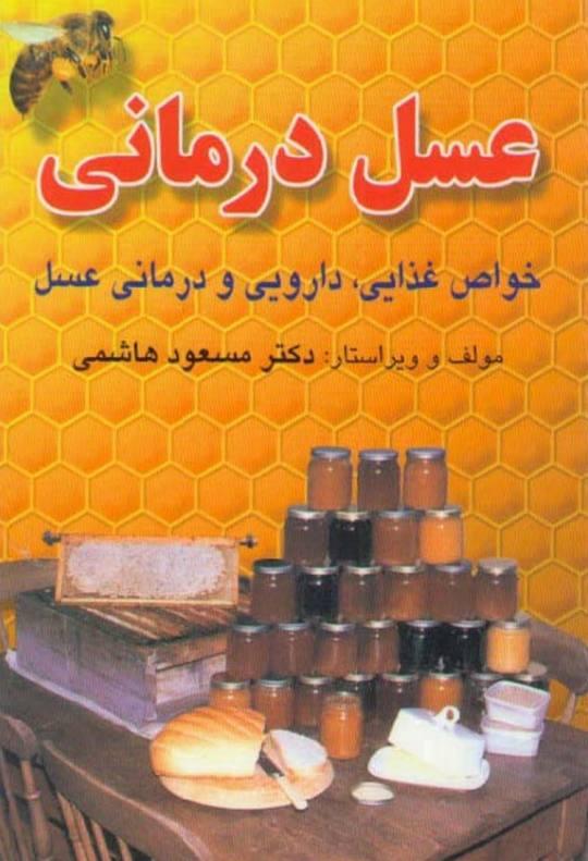دانلود کتاب عسل درمانی