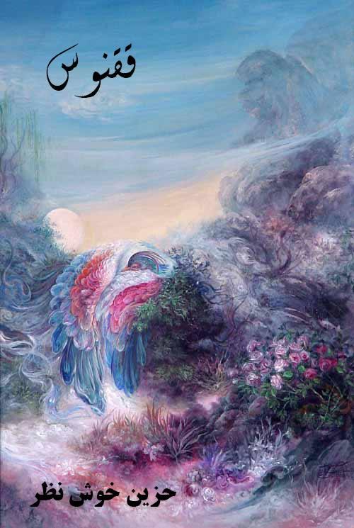 کتاب ققنوس