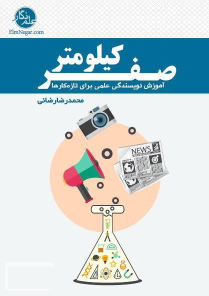 کتاب صفر کیلومتر: آموزش نویسندگی علمی برای تازه کارها