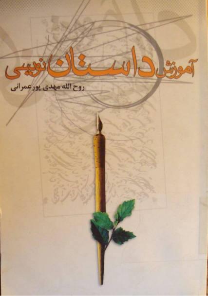 دانلود کتاب آموزش داستان نویسی