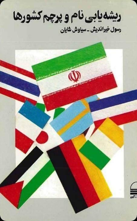 کتاب ریشه یابی نام و پرچم کشورها