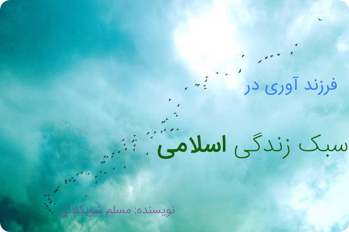 کتاب فرزندآوری در سبک زندگی اسلامی
