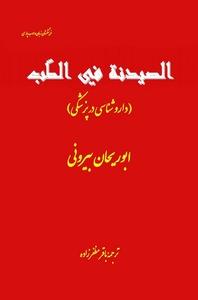 کتاب الصیدنه فی الطب (داروشناسی در پزشکی)