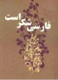 فارسی شکر است (سیّد محمدعلی جمالزاده)