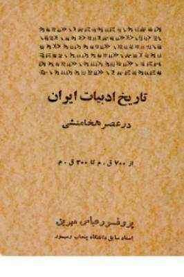 کتاب: تاریخ ادبیات ایران در عصر هخامنشی