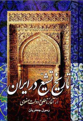 تاریخ تشیع در ایران (از آغاز تا طلوع دولت صفوی)