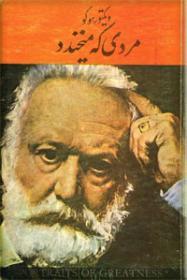 رمان مردی که میخندد (ویکتور هوگو)