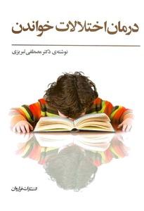 کتاب درمان اختلالات خواندن