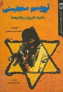 تروریسم صهیونیستی: ماهیت، تاریخ و واقعیت ها