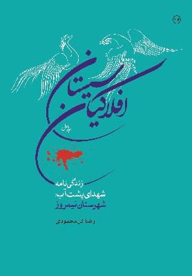 کتاب افلاکیان سیستان (جلد یک)