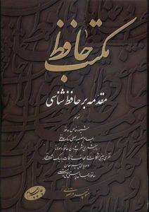 مکتب حافظ: مقدمه بر حافظ شناسی