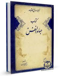 دانلود کتاب جهاد با نفس
