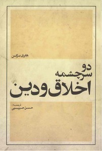 کتاب دو سرچشمه اخلاق و دین