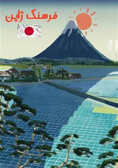 دانلود رایگان کتاب فرهنگ ژاپن