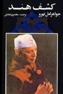 کشف هند (جلد ۱ و ۲)