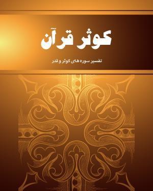 دانلود رایگان کتاب کوثر قرآن