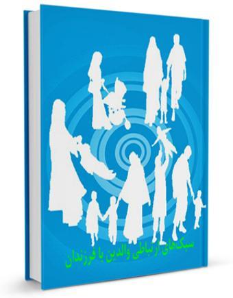 كتاب سبک های ارتباطی والدین با فرزندان
