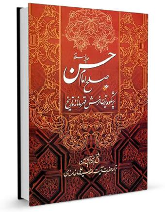 کتاب صلح امام حسن علیهالسلام (پرشکوهترین نرمش قهرمانانهٔ تاریخ)