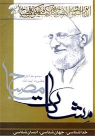 کتاب معارف قرآن: خداشناسی، کیهان شناسی، انسان شناسی