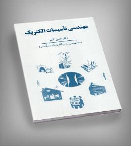 دانلود کتاب مهندسی تأسیسات الکتریکی