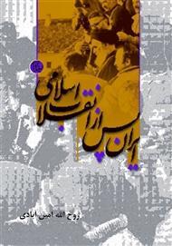 کتاب ایران پس از انقلاب اسلامی