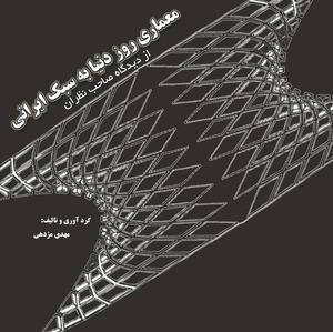 کتاب معماری روز دنیا به سبک ایرانی