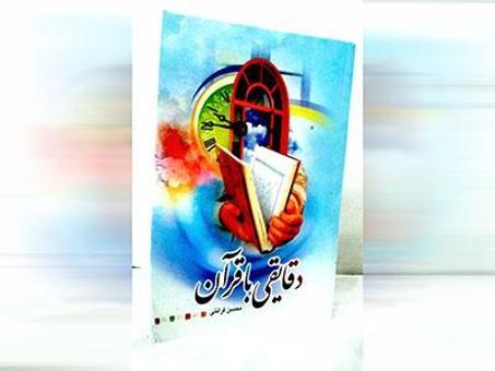 دانلود کتاب دقایقی با قرآن