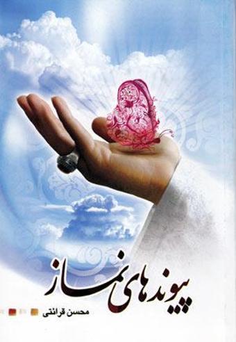 دریافت رایگان کتاب پیوندهای نماز