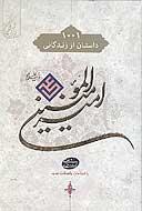 کتاب هزار و یک داستان از زندگانی امیرمؤمنان علی علیه السلام