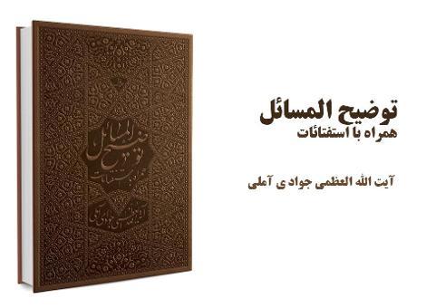رسالهٔ توضیح المسائل آیت الله عبدالله جوادی آملی (نسخهٔ PDF)