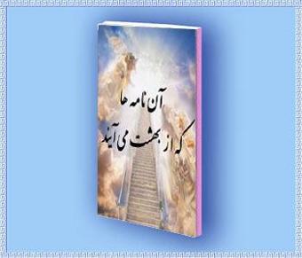 کتاب آن نامهها که از بهشت مىآیند