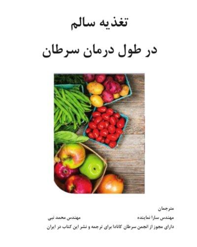 دانلود رایگان کتاب تغذیه سالم در طول درمان سرطان