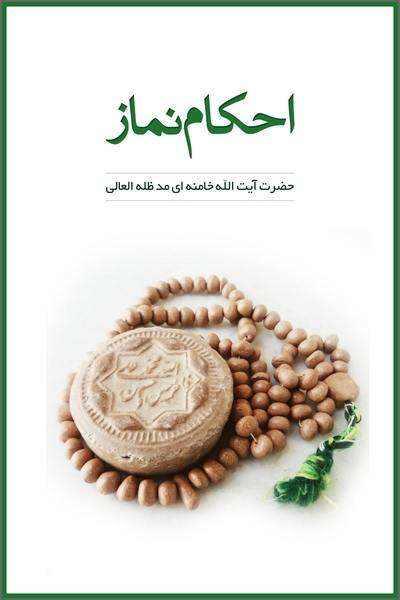 کتاب آموزشی احکام نماز