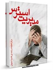 کتاب دیجیتال مدیریت استرس