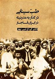 دانلود کتاب طب سینایی در گذار به مدرنیته در ایران قاجار