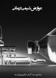 دانلود رایگان کتاب عوارض شیمی درمانی