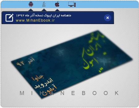 دانلود ماهنامه ايران ايبوك نسخه آذر 92