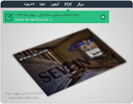 دانلود مجله عاشقانه سولین نسخه بهمن 93