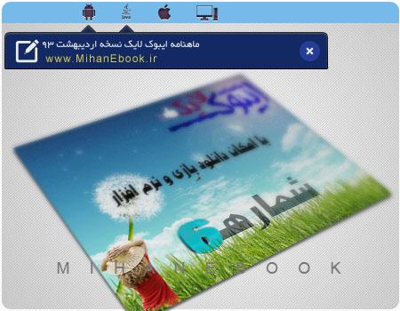 ماهنامه ایبوک لایک نسخه اردیبهشت 93